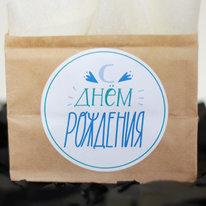 Наклейка С днем рождения сине-зеленая на крафтовый пакет с сэндвичем