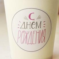 Наклейка С днем рождения розово-серая на стакан для напитков
