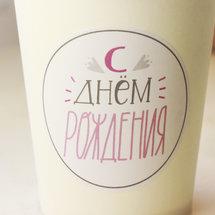 """Наклейка """"С днем рождения"""" розово-серая на стакан для напитков"""
