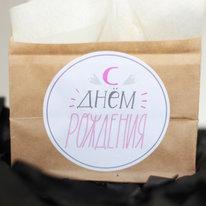 Наклейка С днем рождения розово-серая на крафтовый пакет с сэндвичем